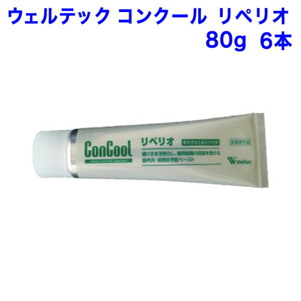 ウェルテックコンクールリペリオ80g6本/歯肉活性化歯みがき剤/歯肉炎歯周炎予防ペースト歯科専売品 希望の購入者におまけ付
