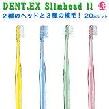 ライオン DENT.EX スリムヘッド2 歯科用 20本セット 33/34 S/M/H