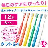【 希望者おまけ付♪ 】歯ブラシ 12本(キャップ付) エクストラスーパーソフト(ESS) 歯周病予防 オーラルケア タフト24 ハブラシ 歯科専売品 tuft24