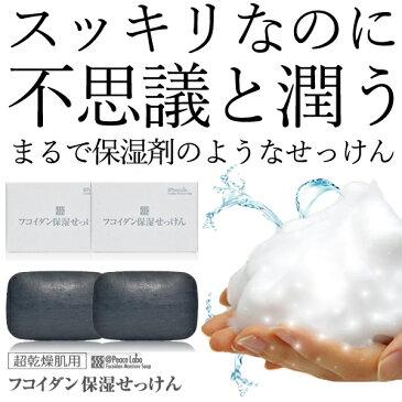 10%OFF フコイダン保湿せっけん(80g)×2 アット ピースラボ 乾燥肌 敏感肌 対策 保湿ローション 保湿化粧水 スキンケア 敏感肌 低刺激 乾燥肌 乾燥肌