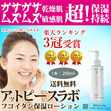 乾燥肌のための 無添加 化粧水 フコイダン 保湿 ローション 200ml アットピースラボ 敏感肌 子ども