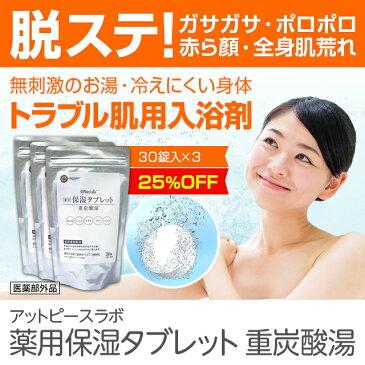 保湿 薬用入浴剤 肌荒れ対策 アットピースラボ 薬用保湿タブレット 重炭酸湯 30錠×3袋 乾燥肌 かゆみ 赤ら顔 冷え性 対策