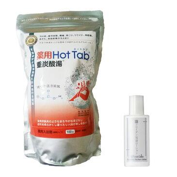 薬用入浴剤 新 薬用 Hot Tab 重炭酸湯 100錠 今だけ!アットピースラボ フコイダン保湿ローション(20ml)おまけ付き♪ 痔 あせも しもやけ 荒れ性 ひび あかぎれ にきび 湿疹 でお悩みの方へ