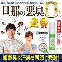 制汗剤 メンズ 男 加齢臭 対策専用スプレー 薬用DEO 3...