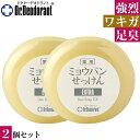 わきが 石けん 薬用 ミョウバン石鹸 EX × 2個 セット...