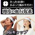 今だけ!加齢臭対策専用スプレー薬用DEO35(15ml)おまけ付き♪頭皮の血行促進 Reキャップ リキャップ 送料無料 Re:Cap 頭皮 頭皮ほぐし マッサージ器 頭皮 シャンプー ヘッドスパ 頭皮 クレンジング