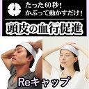 頭皮の血行促進 Reキャップ送料無料 頭皮の血行促進 Reキャップ リキャップ Re:Cap 頭皮 マッサ...
