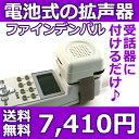 【smtb-s】使い方とっても簡単♪受話器に付けるだけ!固定電話機用 電話拡声器 ファインデンパ...