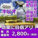 除菌・消臭剤 Qibio キビオ 寝具・寝室用 5400円以上購入で送料無料