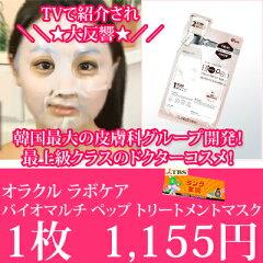 韓国最大の皮膚科グループ「オラクル」が開発した最上級クラスのドクターズコスメ!上田祥子さ...