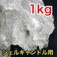 ジェルキャンドル  材料 ジェルワックス クリアタイプ 1kg (日本製 ゼリーキャンドル)