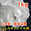 【日本製・ジェルキャンドルに最適】クリアジェル1kg