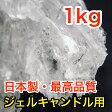 日本製 最高品質 ジェルキャンドル  材料 ジェルワックス クリアタイプ 1kg ゼリーキャンドル