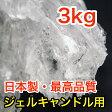 日本製 最高品質 ジェルキャンドル  材料 ジェルワックス クリアタイプ 3kg ゼリーキャンドル