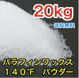 国内産 パラフィンワックス140°Fパウダー状20kg  【キャンドル ろうそく 材料 手作り パウダー 顆粒 ワックス】