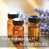 ちょっと贅沢な香り 高級フレグランスオイル 各香り (2)【キャンドル 材料 ワックスサシェ アロマ フレグランス オイル 香料】