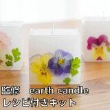 ボタニカルキャンドルキット earth candle監修 秘伝のレシピ付き パラフィンワックス キャンドル モールド