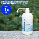 次亜塩素酸水 エヴァ水 1L ウイルス 除菌消臭 対策 シャワーポンプ 人体に優しい 弱酸性 pH6.0 ±0.5 200ppm 特許取得製法で強力除菌×消臭