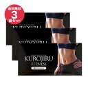 黒汁フィットネス(KUROJIRU) 30包(3袋セット)