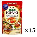 【まとめ買い】【セット買い】kagome カゴメ 基本のトマトソース 150g×15個