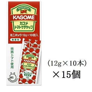 【便利な小分けパウチ】【お弁当用に】【まとめ買い】【セット買い】kagome トマトケチャップミニ (12g×10本入)×15個