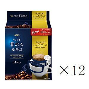 コーヒー, ドリップバッグ  AGF 1412