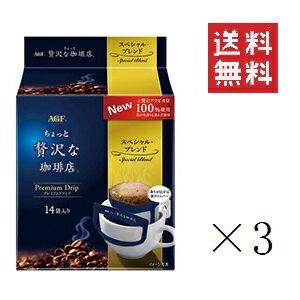 コーヒー, ドリップバッグ  AGF 143