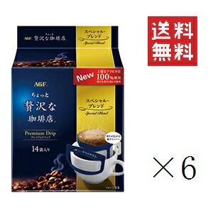 コーヒー, ドリップバッグ  AGF 146