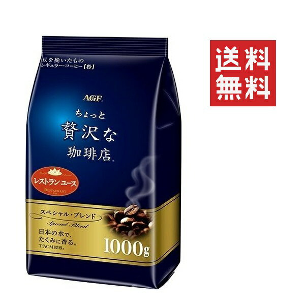 コーヒー, インスタントコーヒー  MAXIM 1000g