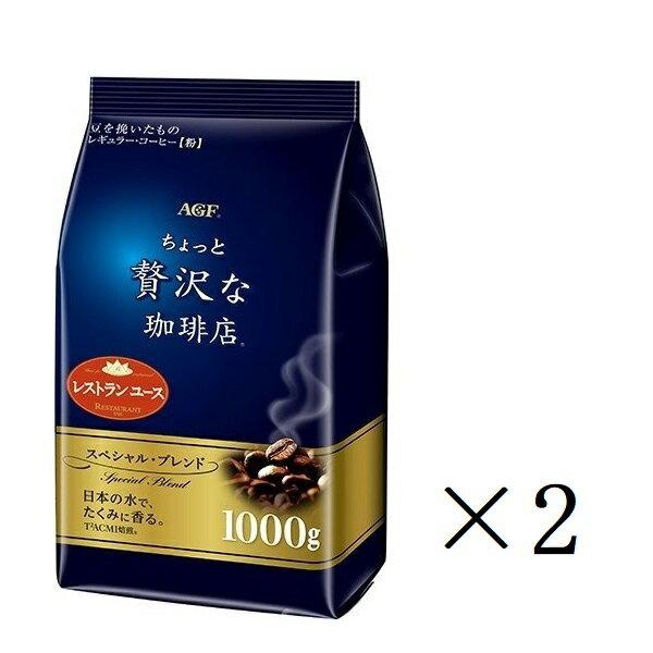 コーヒー, インスタントコーヒー  MAXIM 1000g2