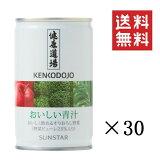 【まとめ買い】【セット買い】【サンスター】健康道場 おいしい青汁 160g×30本