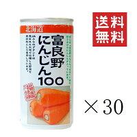 【まとめ売り】【ケース売り】富良野にんじんジュースにんじん100190g×30缶