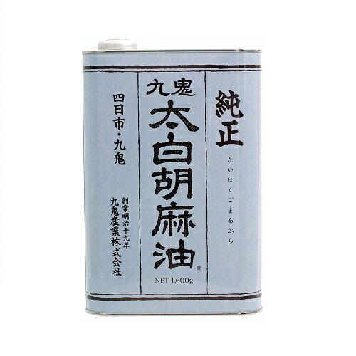 【九鬼産業】 九鬼太白純正胡麻油 1600g 缶