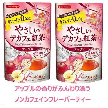 【デカフェ カフェインレス ノンカフェイン】やさしいデカフェ紅茶 アップルティー ティーバッグ 10包×2袋