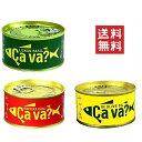 【鯖缶】岩手県産 サヴァ缶 3種アソートセット※ギフト箱無