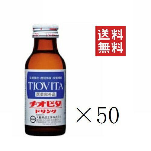 医薬部外品, 滋養強壮・肉体疲労  100mL50