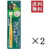 【クリックポスト便/送料無料】【2本セット】シグワン 小型犬用歯ブラシ