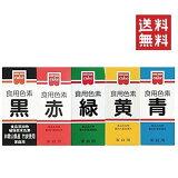 【クリックポスト便/送料無料】 共立 食紅 ホームメイド 食用色素 5色セット 粉末 お菓子作り