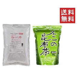 【!!クーポン配布中!!】 不二食品 不二の昆布茶1kgと不二の梅こぶ茶1kg アソートセット 粉末 簡単 インスタント 業務用 まとめ買い