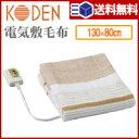【あす楽 送料無料】電気敷毛布 節電 130×80cm CWS-451B-5【 電気毛布 毛布 敷毛布 】