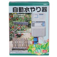 外出時も安心の自動水やりタイマー自動水やり器          SAW-1