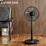 【送料無料】メカリビング扇風機 30cm【 扇風機 リビング 】