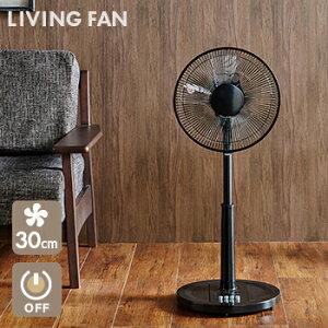 【あす楽 送料無料】メカリビング扇風機 30cm【 扇風機 リビング 】