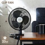 【 あす楽 送料無料 】扇風機 クリップ【 クリップ扇 クリップ扇風機 】