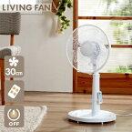 【 あす楽 送料無料 】リビングリモコン扇 30cm 【 扇風機 リビング扇風機 リモコン扇風機 リモコン リモコン付き 】