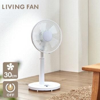 【 あす楽 送料無料 】 扇風機 リビングメカ扇 30cm【 メカ扇 メカ扇風機 メカ リビング リビング扇風機 リビング扇 】…
