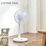 【 あす楽 送料無料 】 扇風機 リビング メカ扇 30cm KI-1751W【 メカ扇風機 メカ リビング リビング扇風機 リビング扇 】LF667B01b000