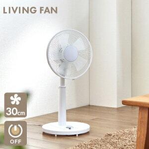 【 あす楽 送料無料 】 扇風機 リビングメカ扇 30cm【 メカ扇 メカ扇風機 メカ リビング リビング扇風機 リビング扇 】LF667B01b000