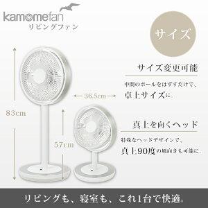 【送料無料】kamomefan(28cm)FKLQ-281DWHホワイト【扇風機カモメファンDCモーターアロマ対応】LF685B30b005