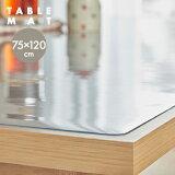 【 送料無料 】透明 テーブルマット 1mm厚 TM2 約1.0mmx75x120cm【 デスクマット テーブルクロス ビニール 透明 】[02tm]